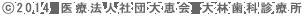Copyright(C) 2014 医療法人社団大恵会 大林歯科診療所